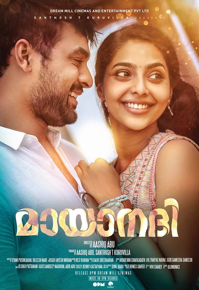 For All Your Malayalam Film Needs This Fandom Deserves More Tumblr Love Feel Free To Ask Question Movies Malayalam Malayalam Movies Download Malayalam Cinema