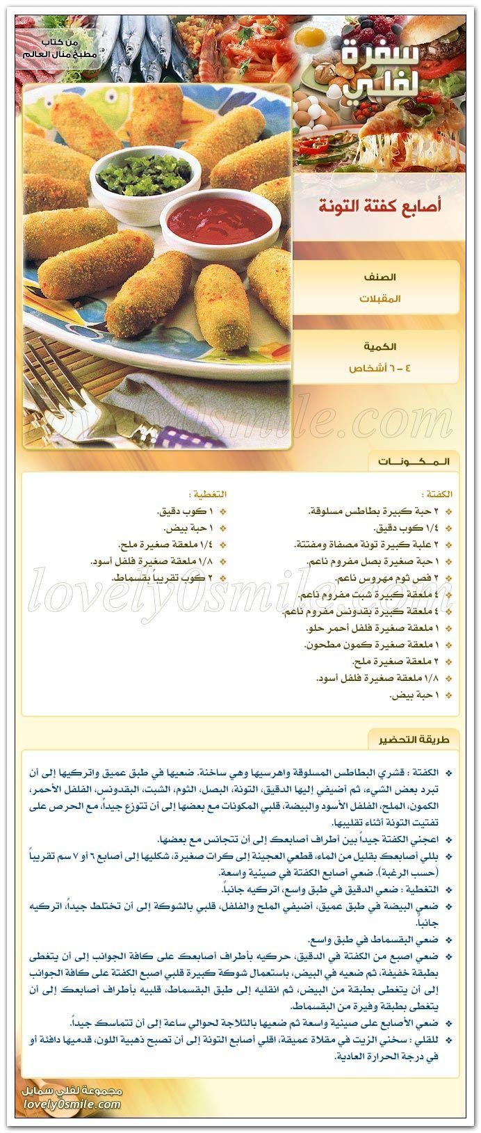 طريقة عمل الثومية و قلي البطاطا بالشكل الصحيح المقادير بطاطا خل ملح ماء مغلي زيت للقلي مكونات الثومية نشاء الذرة ماء ثوم Breakfast Recipes Food Home Cooking