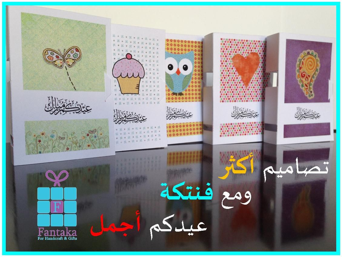 eid cards  eid cards cards gifts