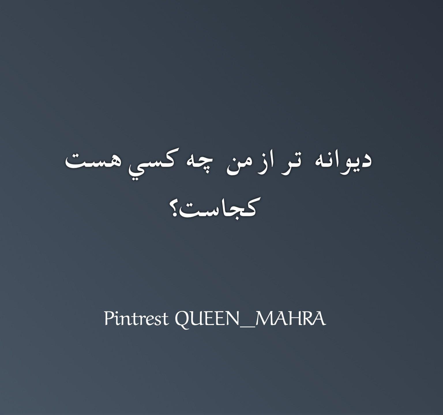 شعر فارسي Pintrest