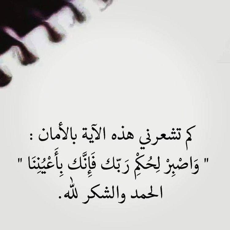 يقول الشيخ المغامسي من يعاني من تعثر أمور حياته و يخشى من شيء فليردد اللهم ياولي نعمتي و ياملاذي عند كربتي أجعل Quran Quotes Love Holy Quotes Islam Facts