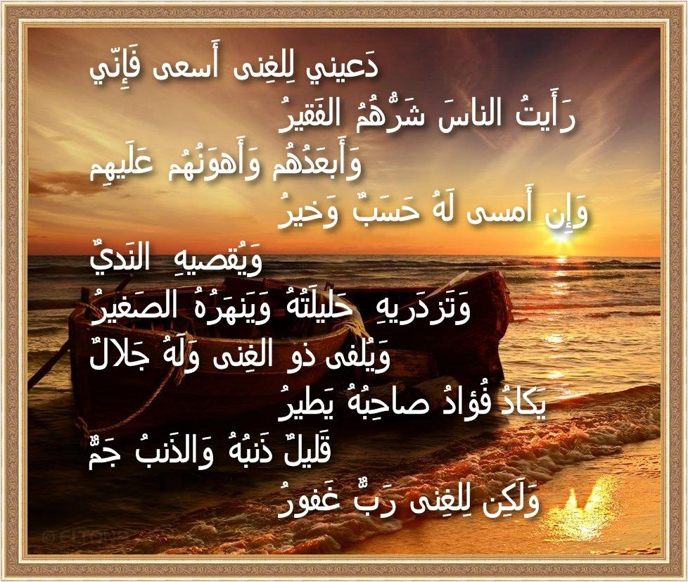 عروة بن الورد تأبط شرا Movie Posters Poster Arabe