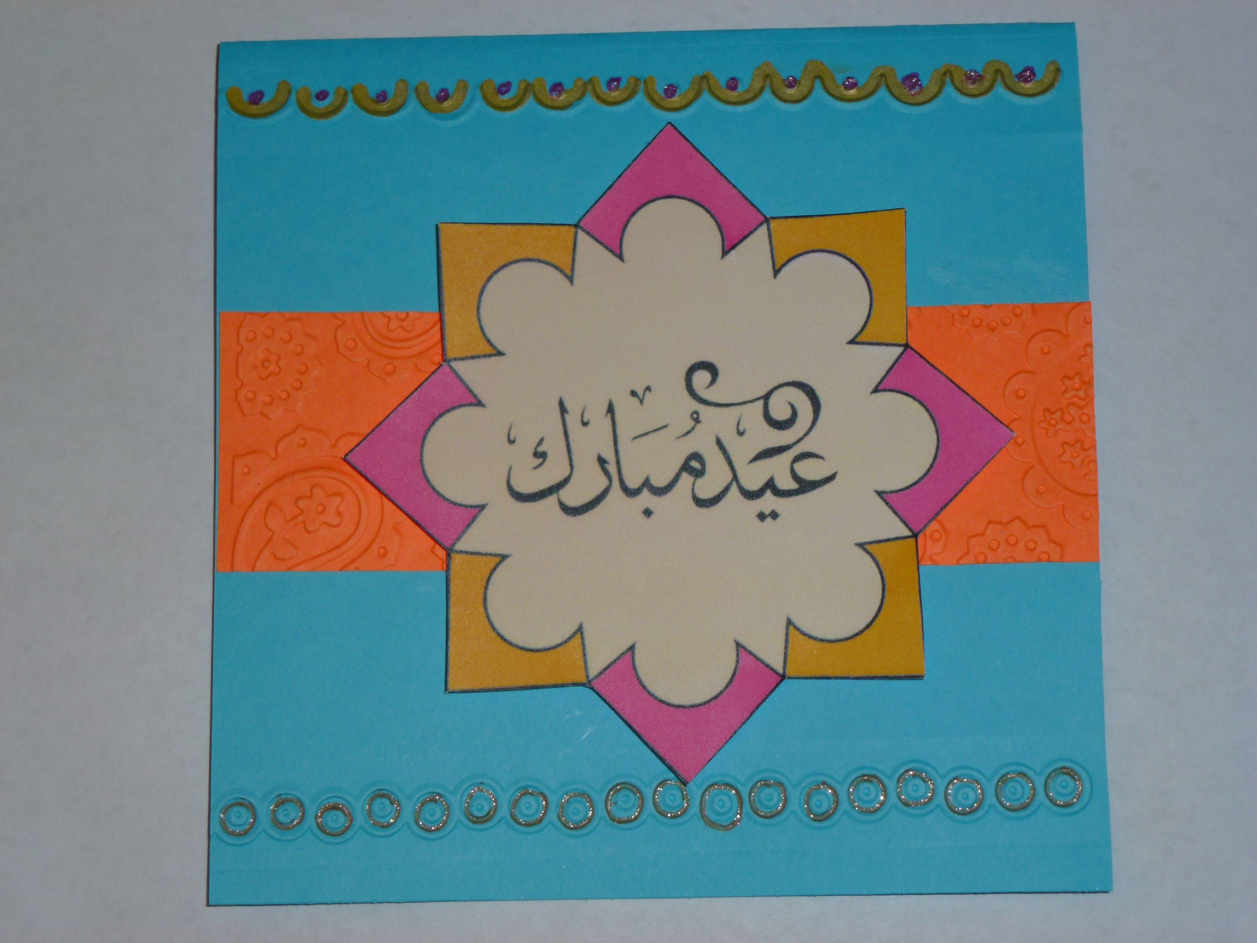 Simple Eid Mubarak Card  Eid crafts, Diy eid cards, Eid cards