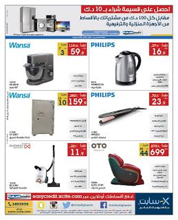 Views Xcite Alghanim Kuwait Offers
