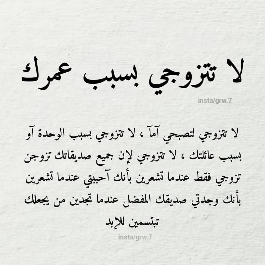 Romanticquotes Words Quotes Wisdom Quotes Life Wisdom Quotes