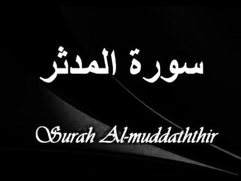 سورة المدثر تلاوة ماهر المعيقلي Ramadan Arabic Calligraphy