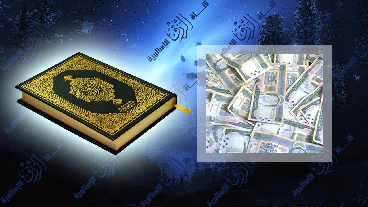 سورة الرزق مكررة 3 مرات مع دعاء النبي ﷺ لجلب الرزق مكرر 100 مرة Tablet Electronic Products