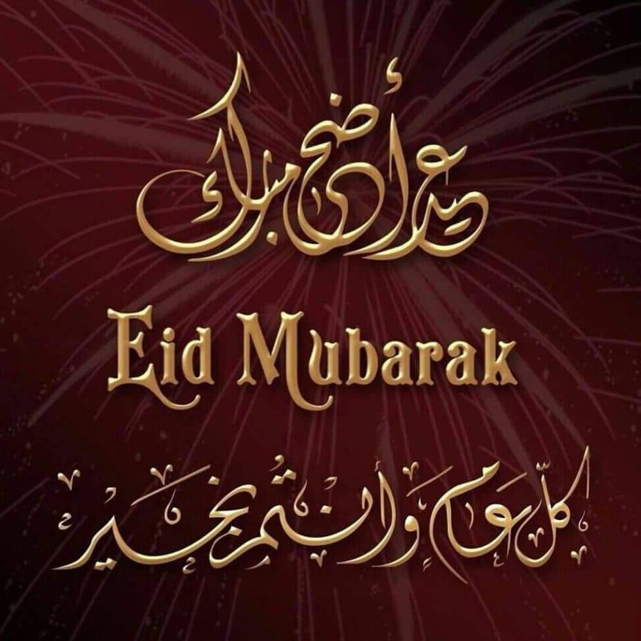 عيد مبارك Eid Mubarak Eid Greetings Eid Mubarak Islam Beliefs