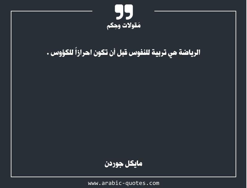 الرياضة هي تربية للنفوس قبل أن تكون احرازا للكؤوس Quotes عربي عربية Quoteoftheday Book Citation اقتباس Quotes Arabic Quotes Incoming Call Screenshot