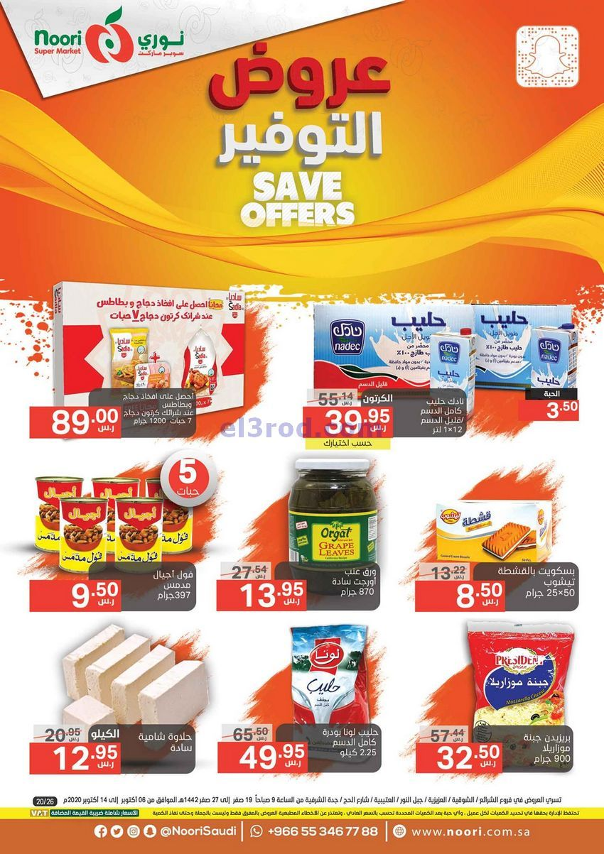 عروض نورى سوبر ماركت السعودية 6 حتى 14 10 2020 Frosted Flakes Cereal Box Supermarket Frosted Flakes