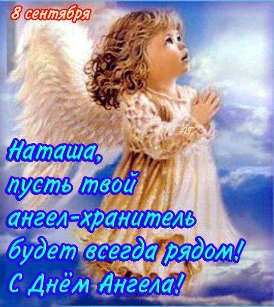 Картинки с поздравлениями с днем ангела натальи