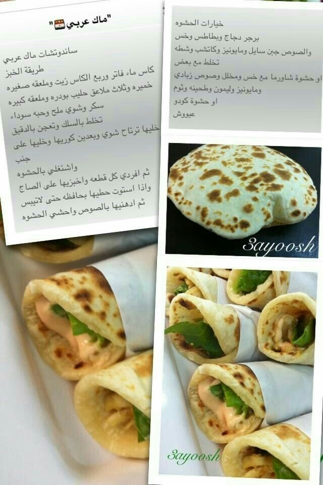 Pin By Shereen Ashraf On شهيوات Food Food Receipes Cooking
