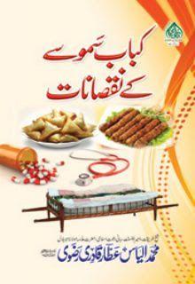 Download free islami books in pdf format urdu kitabein islamic download free islami books in pdf format urdu kitabein forumfinder Gallery