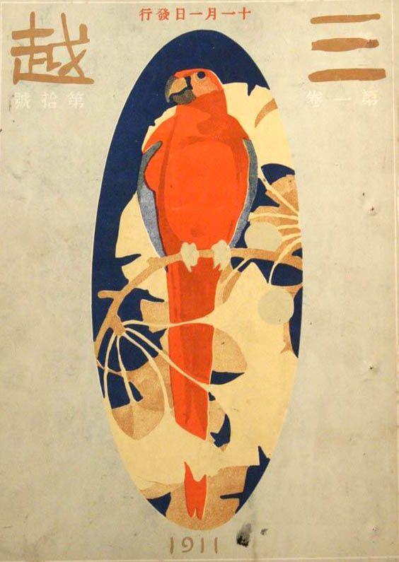 illustration japonaise : Sugiura Hisui, 1911, perroquet, oiseaux, orange