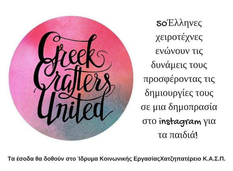 Μια δημοπρασία για καλό σκοπό από έλληνες χειροτέχνες