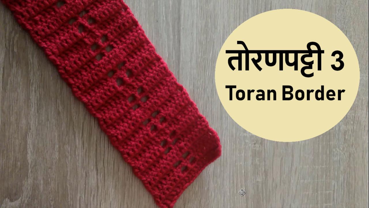 Crochet Toran Patti Design 3 3