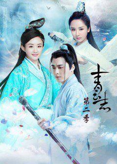 Phim Tru Tiên – Thanh Vân Chí 2