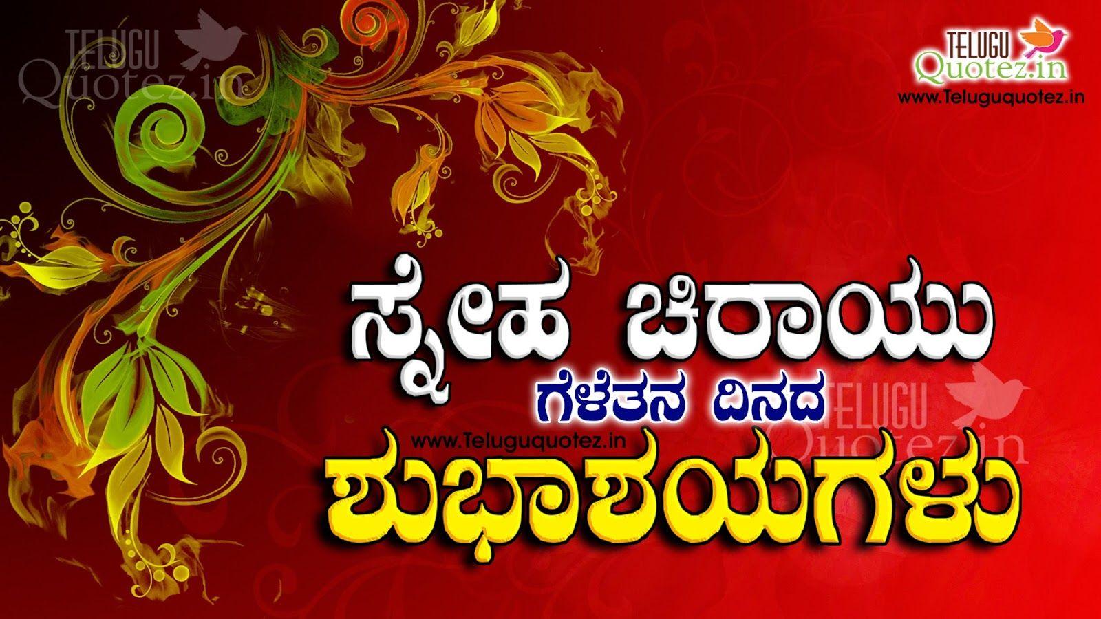 Happy Friendship Day Quotes In Kannada Language 02aug Teluguquotez