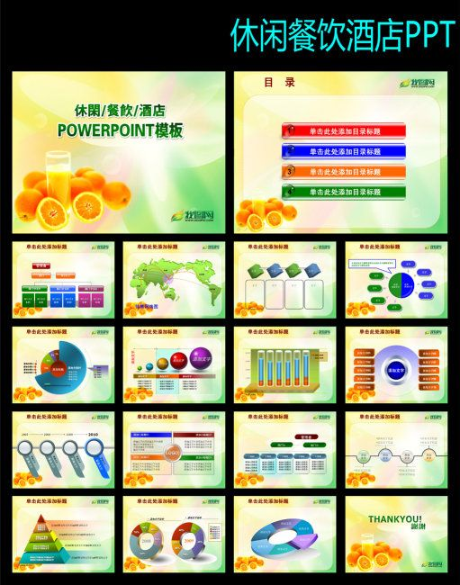 Catering Hotel Environmental Protection Ppt Templates Free Download