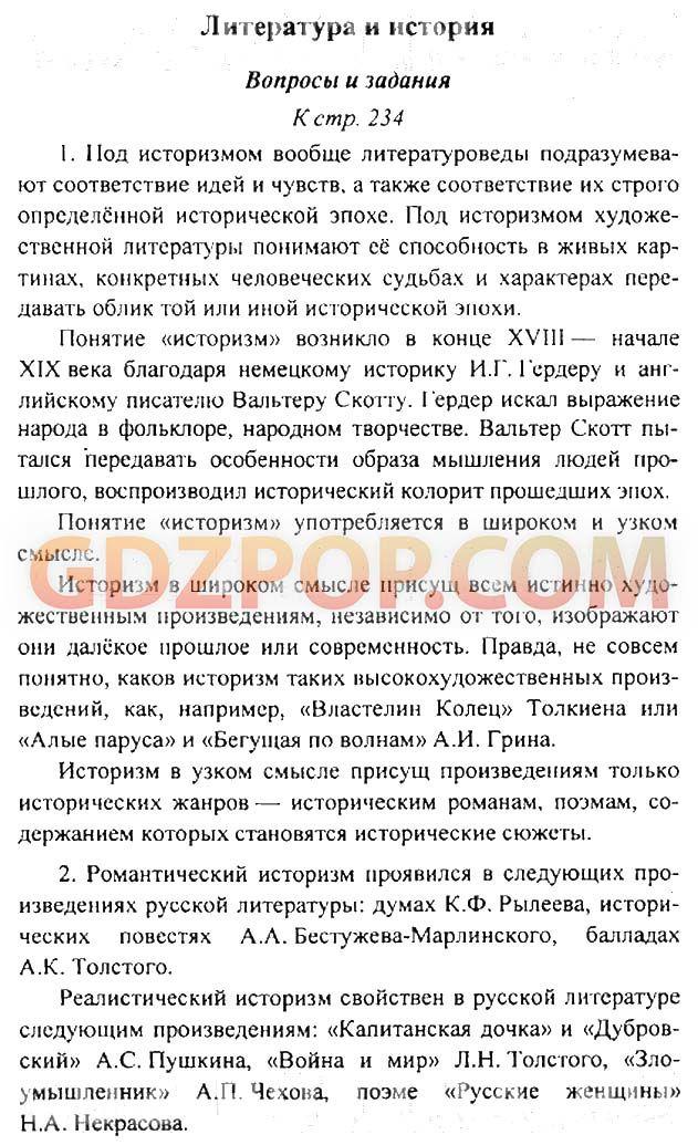 7 класс русской готовые по домашние литературе задания