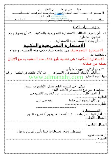 الصف العاشر الفصل الأول لغة عربية 2018 2019 ورقة عمل عن الاستعارة التصريحية والمكنية School Bullet Journal Journal