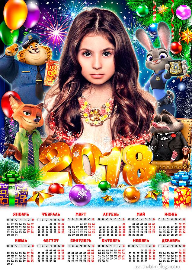 Новогодние детские календари на 2018 год | Детский ...