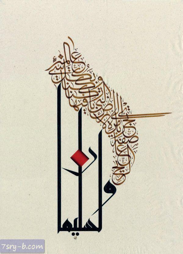 خلفيات إسلامية صور إسلامية جميلة خلفيات دينية وأدعية جميلة للفيس بوك والواتس اب Islamic Art Calligraphy Islamic Calligraphy Painting Islamic Calligraphy