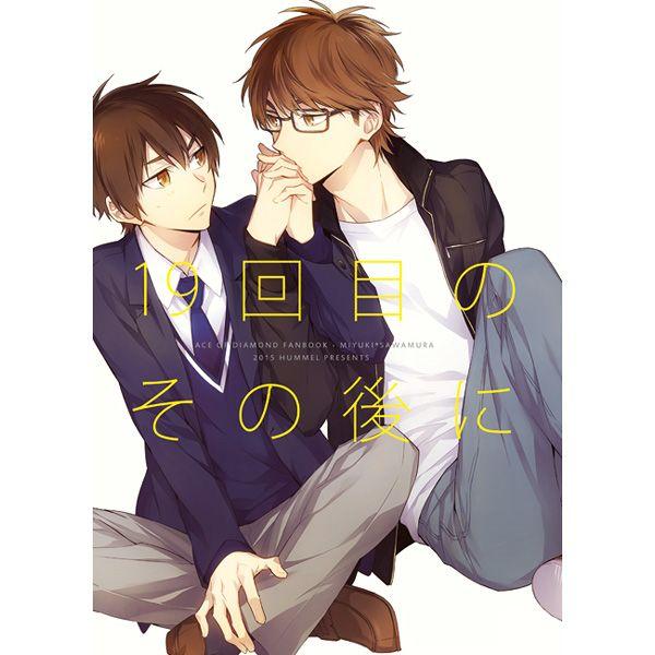 Kazuya Miyuki Kazucchi: Ace Of Diamond / Miyuki Kazuya X Sawamura