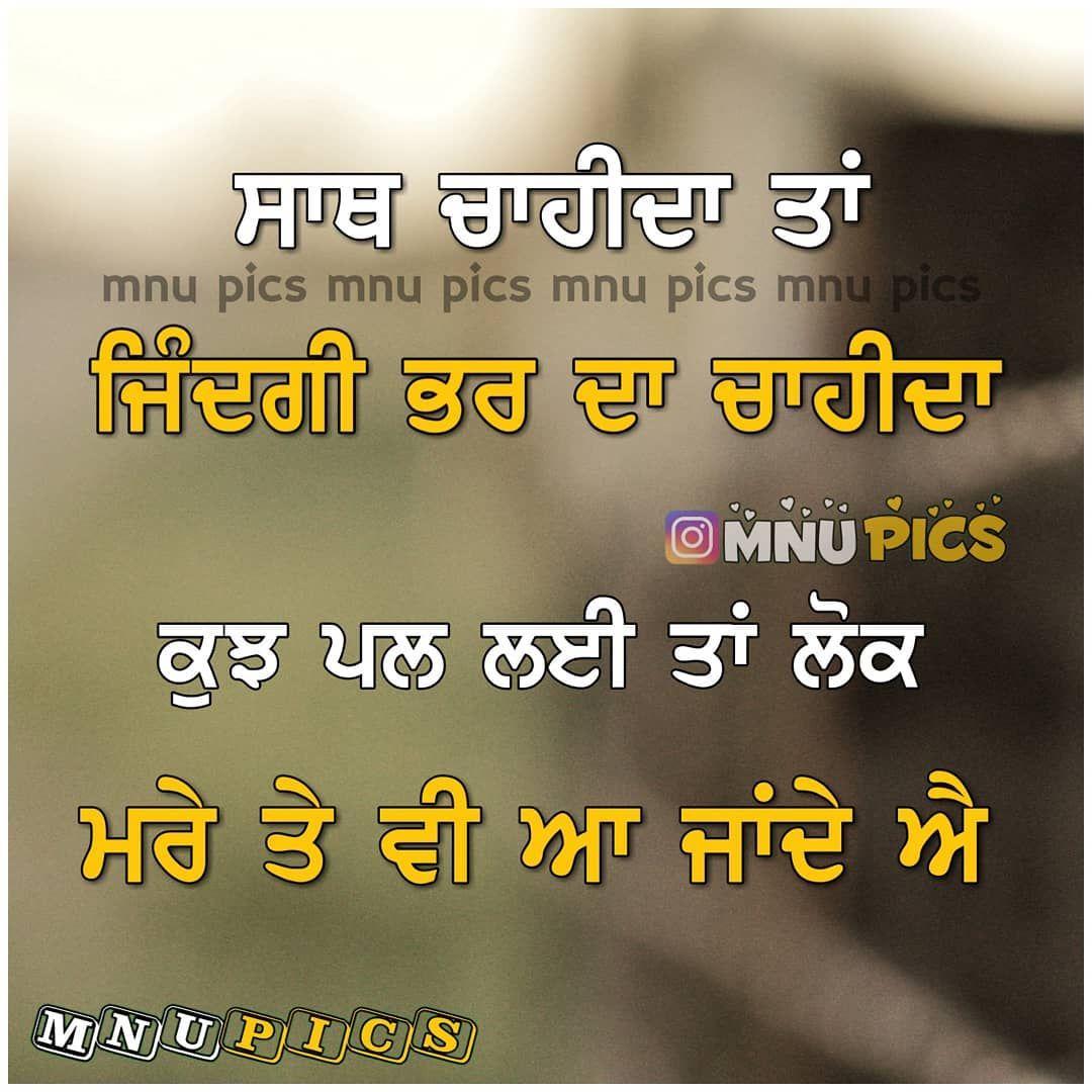 Sad Love Quotes In Punjabi