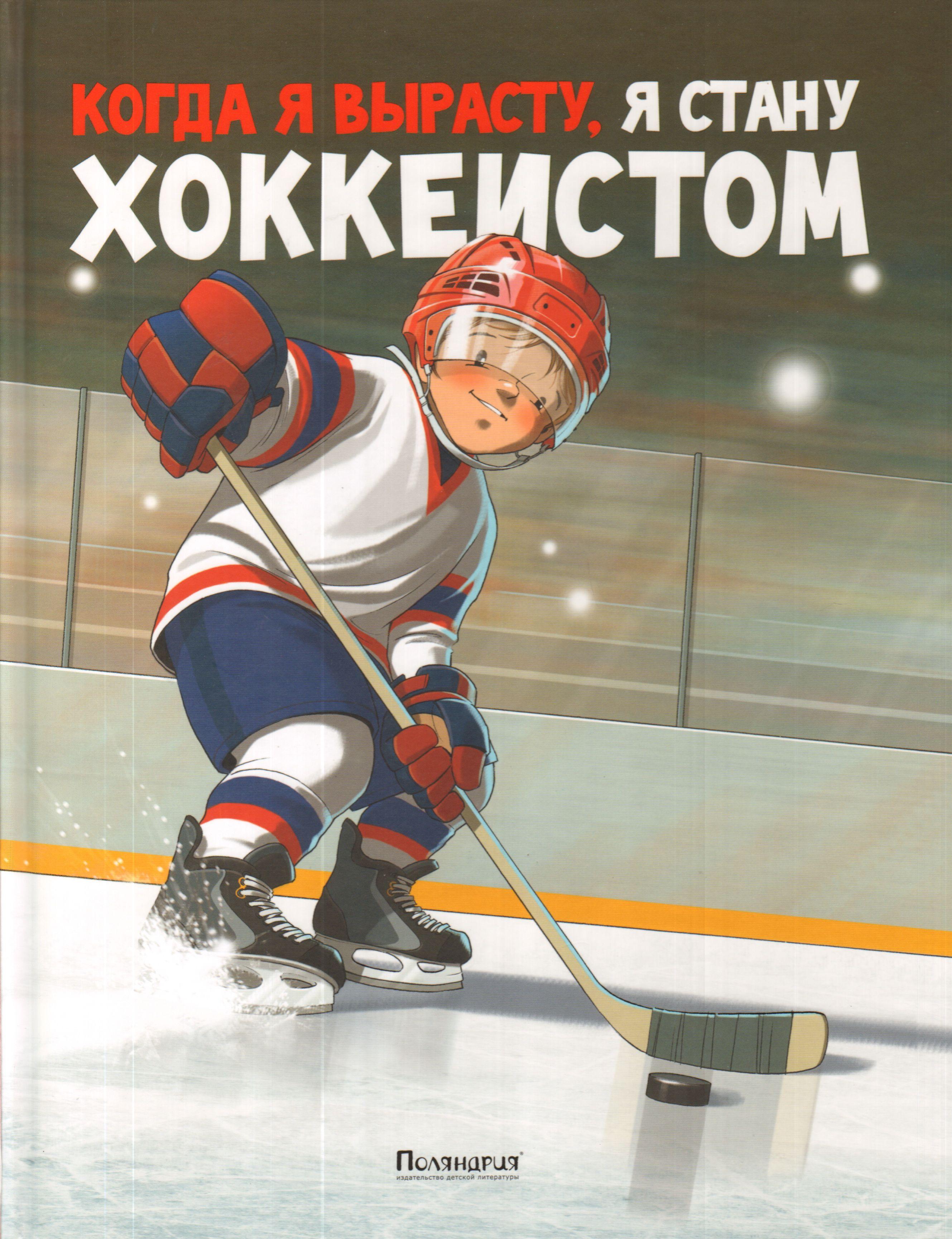 Поздравления хоккеисту смешные фото 181