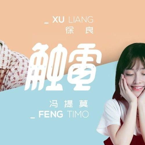徐良 Xu Liang馮提莫 Feng Timo - 觸電官方歌詞版 by 福茂唱片