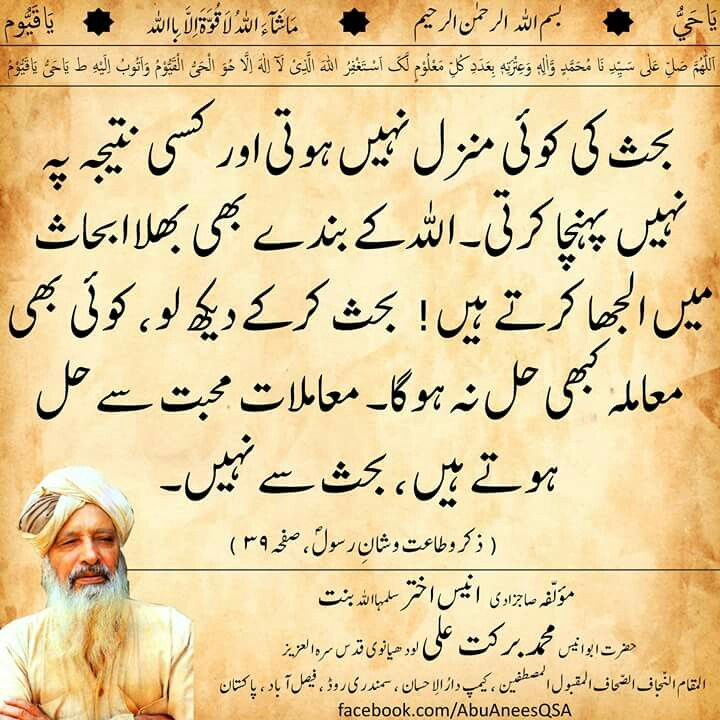 Meaning Of Warriors In Urdu Language: Pin By Mohammad Ali (Entrepreneur) On Abu Anees Sufi