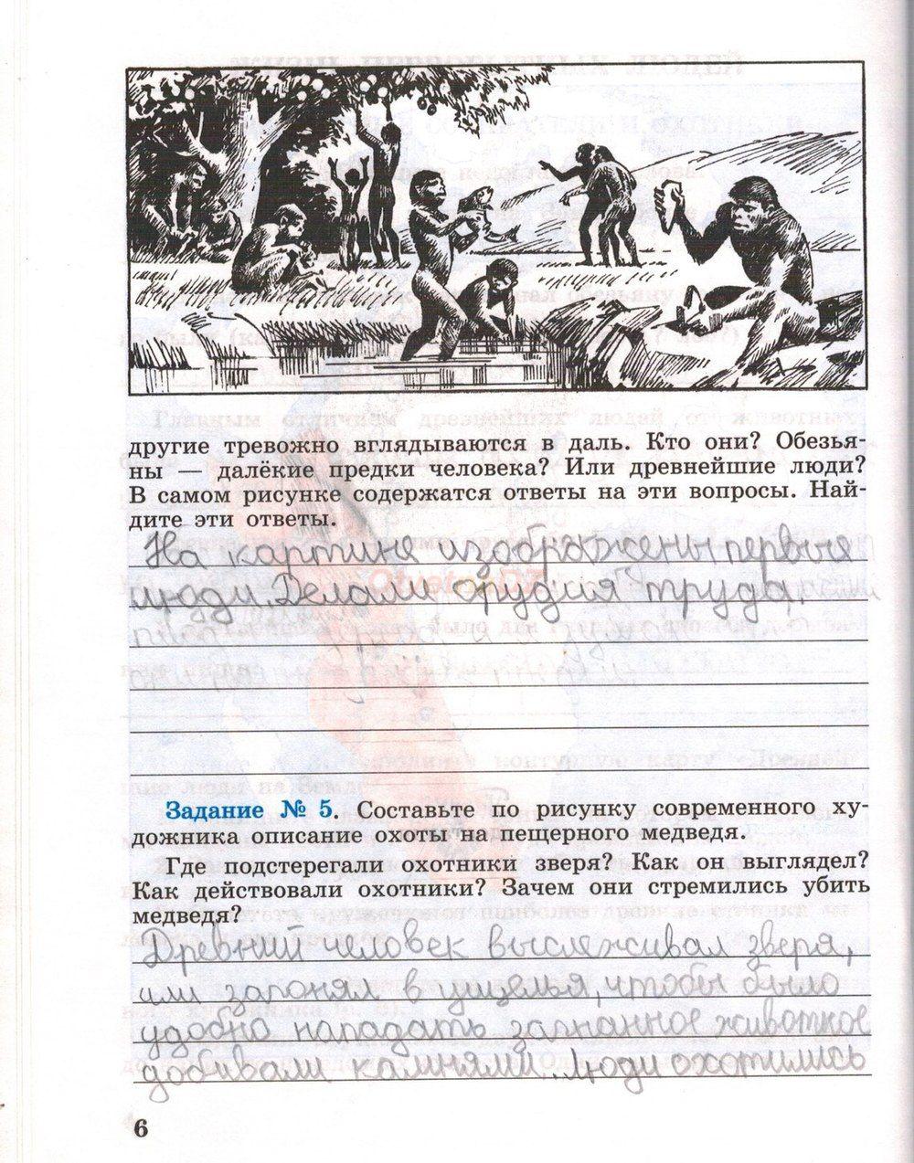 Ответы гдз по печатной тетради по географии 6 классаf u cnflybrf