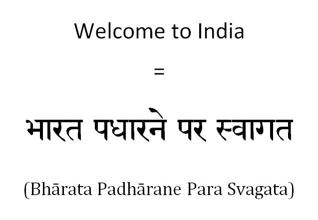 How To Say Welcome To India In Hindi Hindi Language Learning Learn Hindi Words For Amazing
