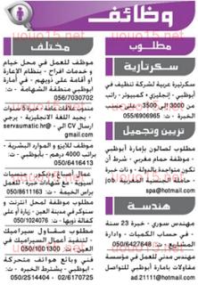 وظائف خاليه فى الامارات وظائف جريدة دليل الاتحاد الاماراتية 17 11 2015 Periodic Table Diagram