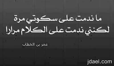 اناقة اللسان ترجمة الفكر فشاهد روائع الكلام بالصور Image Arabic Calligraphy