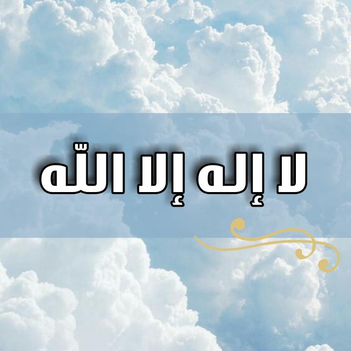 لا اله الا الله Islamic Wallpaper Hd Happy Islamic New Year Wall Stickers Islamic