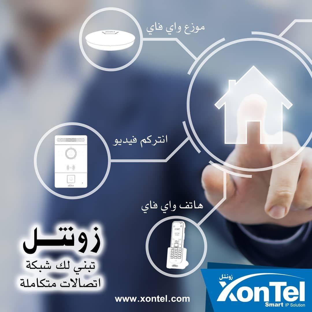 تحكم باتصالات منزلك و تعرف على من يزورك مع احدث تقنية الإتصالات بالعالم من زونتل الان تستطيع رؤية و معرفة من يزور منزلك Solutions Weather Weather Screenshot