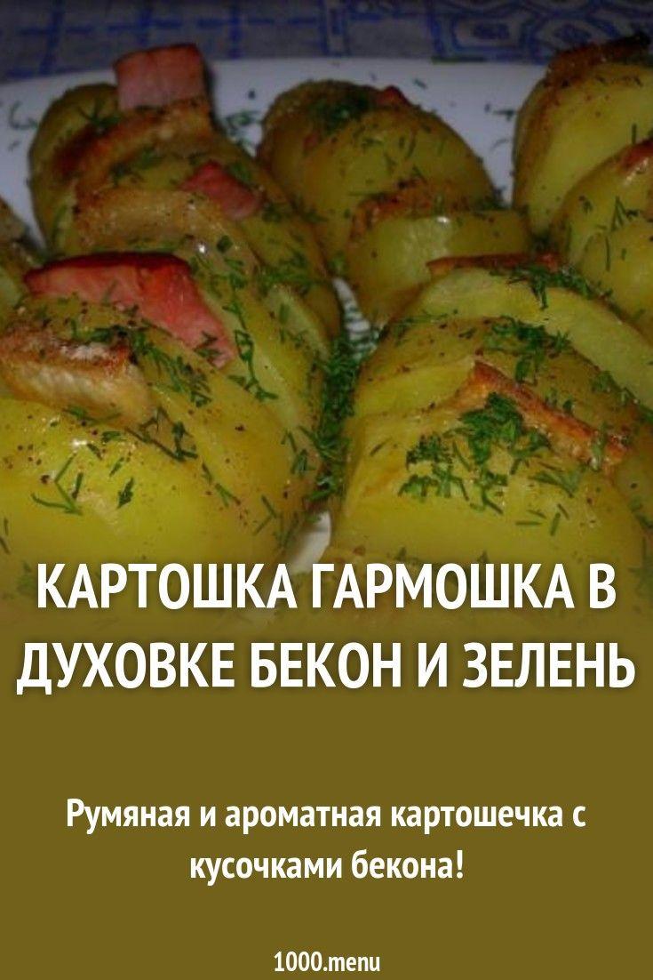 Картошка гармошка в духовке бекон и зелень | Рецепт (с ...