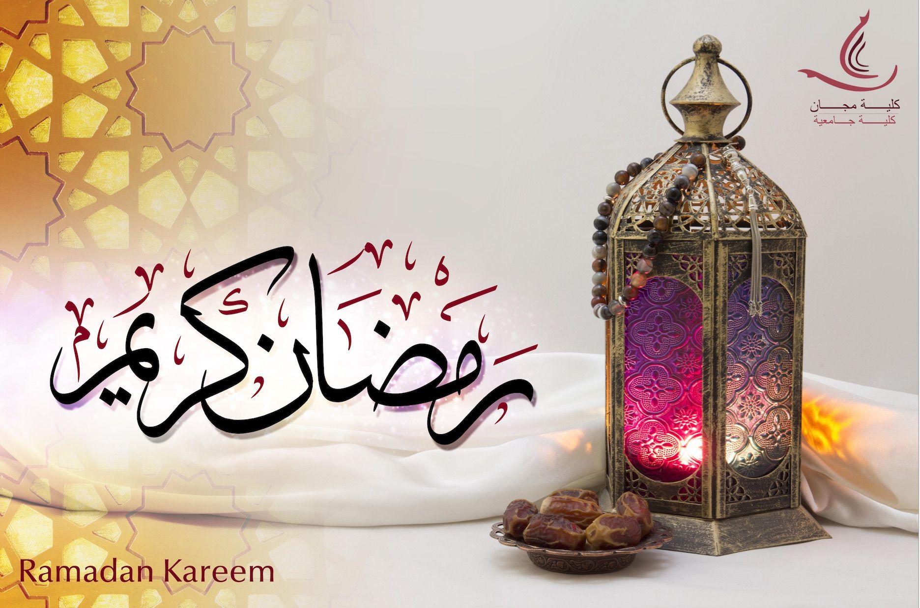 خلفيات صور رمضان كريم 2020 Ramazan Cennet Islam