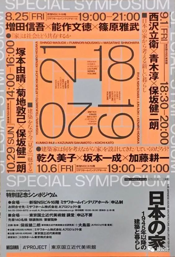 不看人潮看字潮2 我们都爱大色块 斯丹文化 微信公众号文章阅读 wemp japanese graphic design contemporary graphic design creative poster design