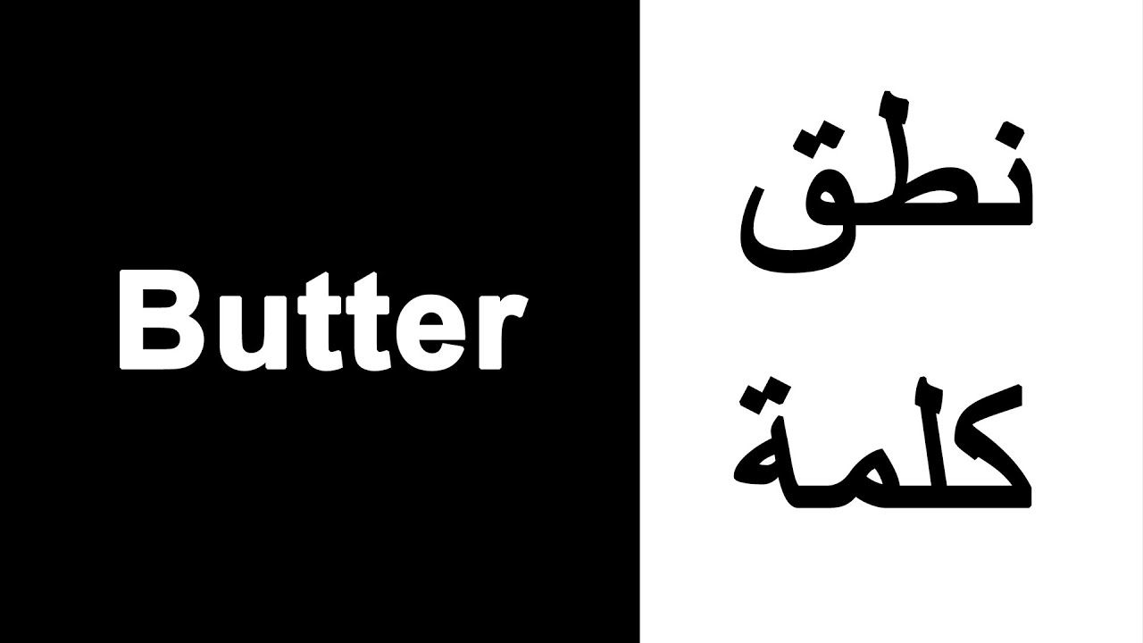 نطق كلمة Butter في اللغة الانجليزية How To Pronounce Butter Learn English Learning