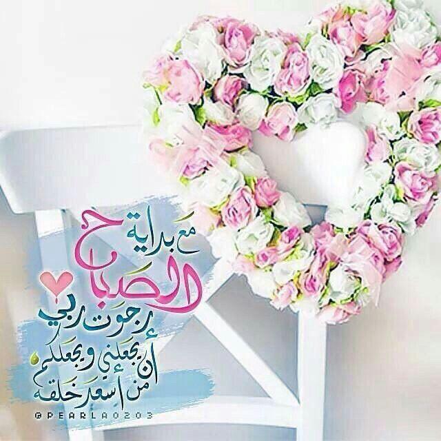 صباح الأمل والرجاء Floral Wreath Good Night Messages Wreaths