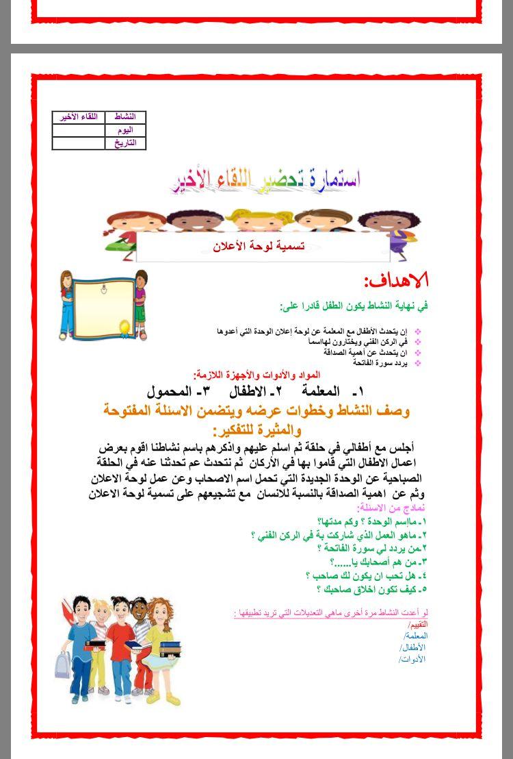 Pin By Medhat Demo On ملفات رياض اطفال Kindergarten Bullet Journal Journal