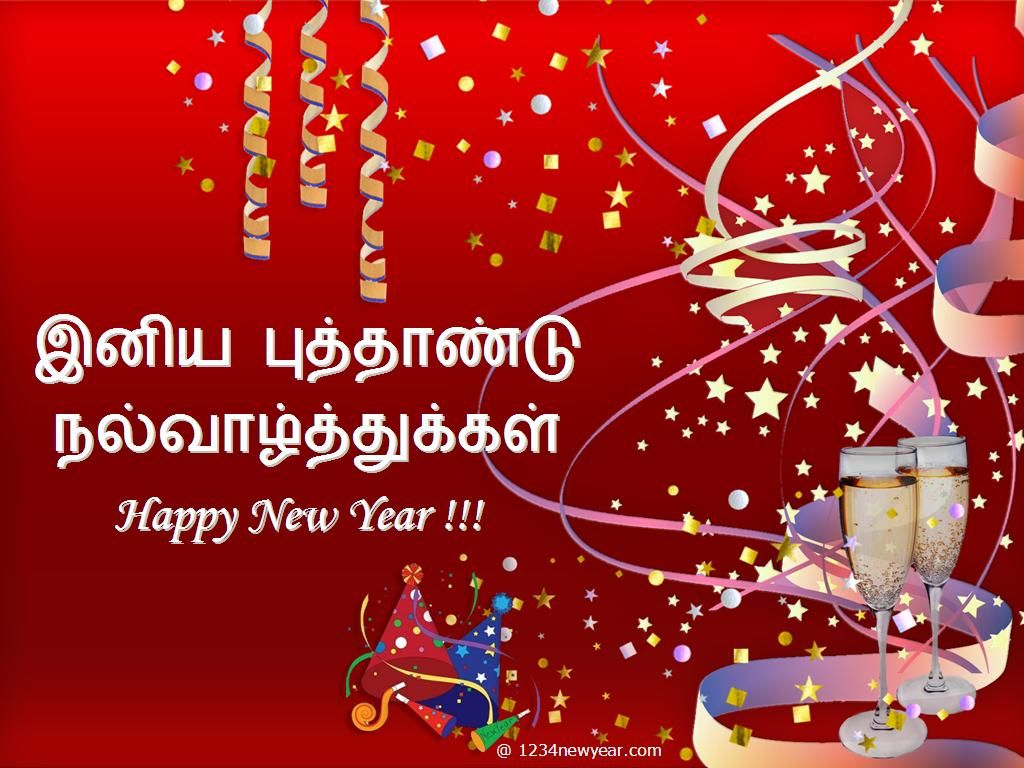happy new year tamil greetings iniya puttantu nalvaltukkal