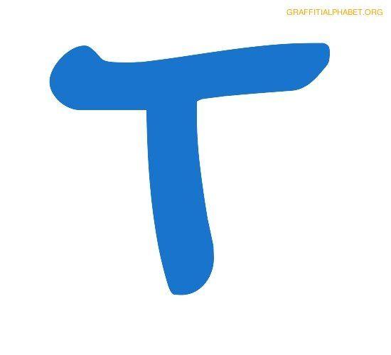 color azul - blue!!! letter t   color blue - azul !!!   pinterest