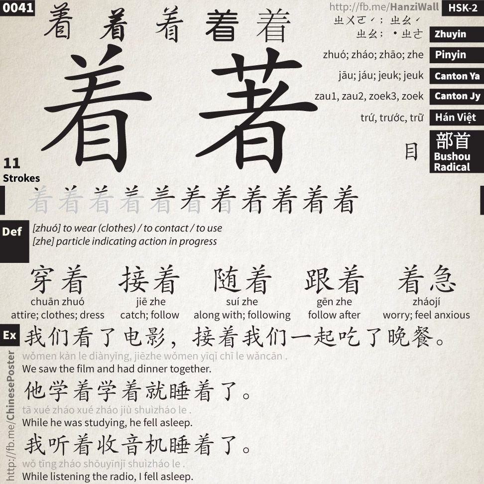 0041 着 zhuó; zháo; zhāo; zhe HSK2 Chinese language