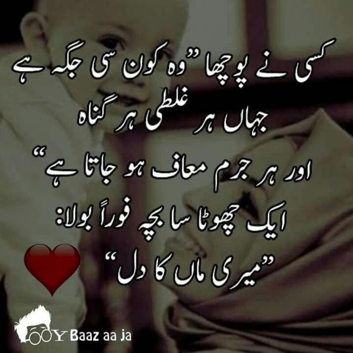 Pin By Prabal Kirtika On Urdu ....