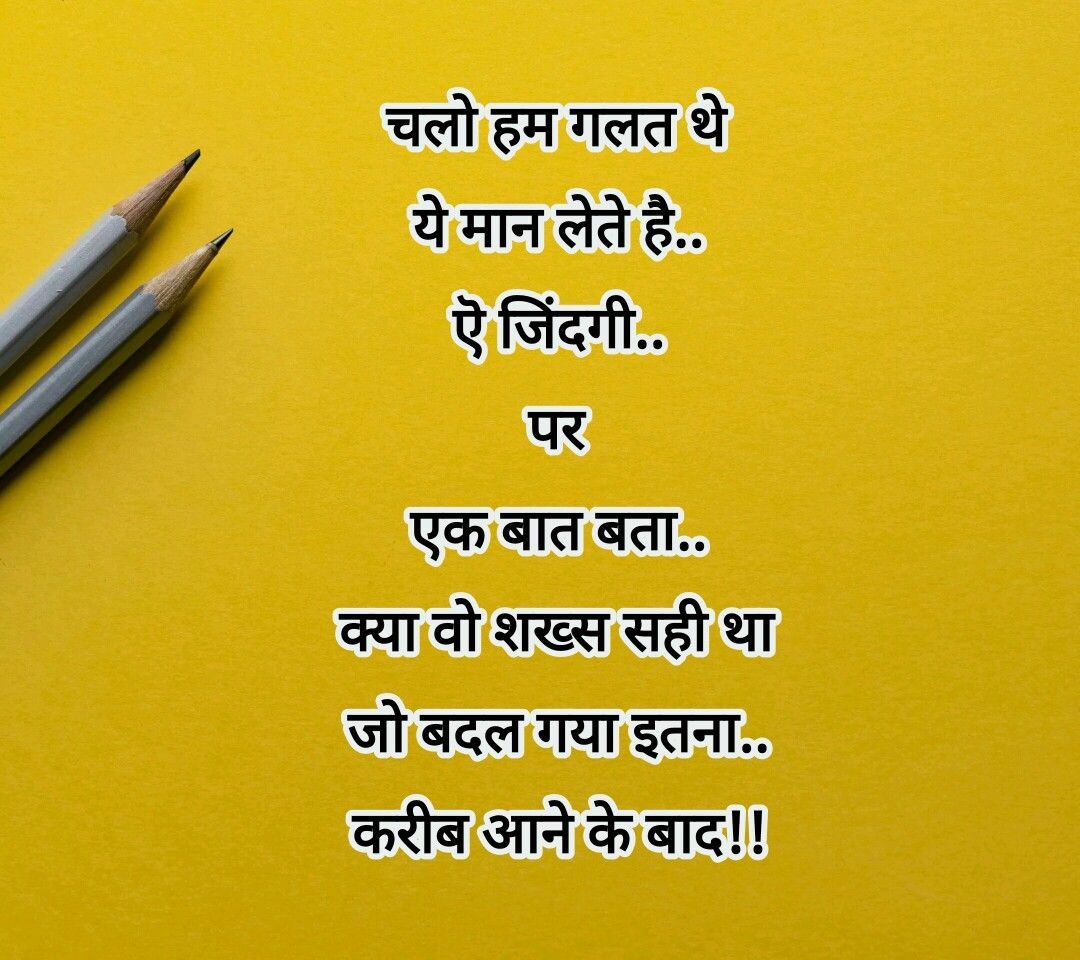 Quotes Quotes Life Hindi Positive Creative Prasadik Hindi