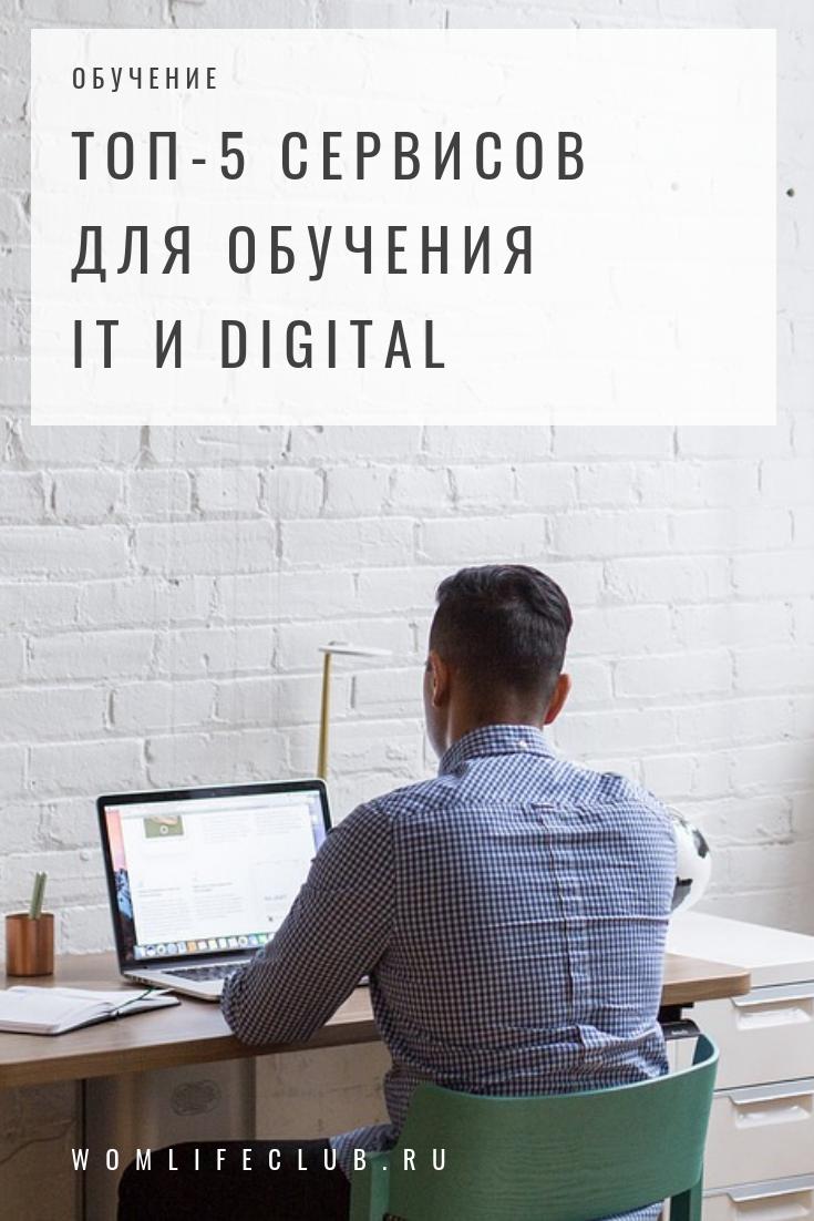 b995516ec5b Топ-5 сервисов для обучения IT и DIGITAL  обучение  образование  digital